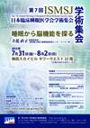 第7回ISMSJ学会ポスター