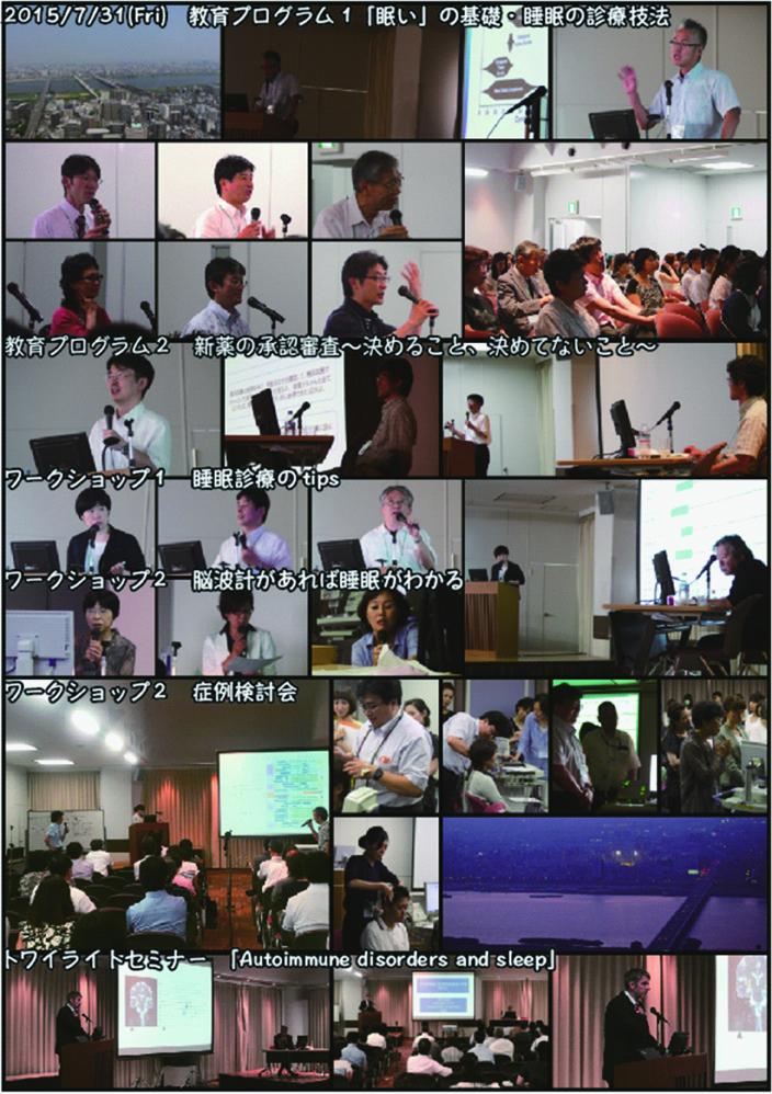 第7回ISMSJ 学術集会 第1日目(2015/7/31) レポート